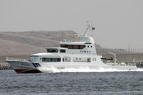 頑張れ海保 巡視船艇 / 大型巡視...