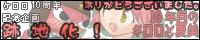 ごまふ主催/ギロ夏10周年企画