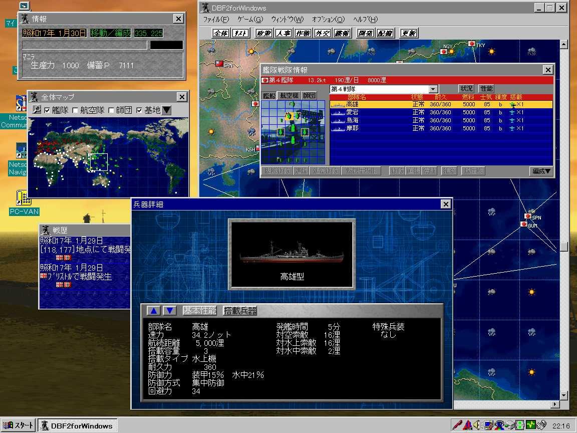 紺碧の艦隊(ゲーム)を Windows10 で遊ぶ ( ゲーム ) - xmicro_III の 下手の横好き ...