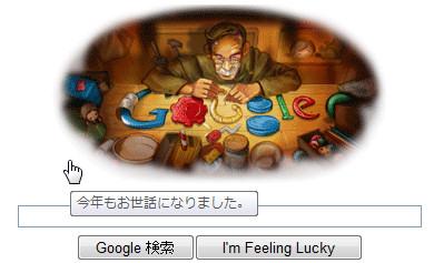 Google先生、ちょっと気が早いんじゃないでしょうか